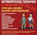 ot_march_500x700
