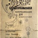 KartonsK_poster