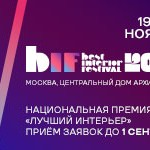 240х120_BIF19_ИАСтроительство_compet