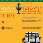 DASFEST_AFISHA 2012_new1_SMALL_1